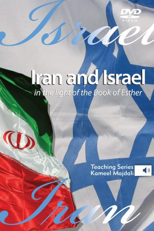 dvd-Iran-and-Israel