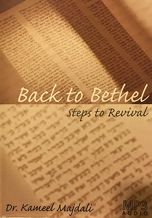 Back to Bethel (MP3 Download)